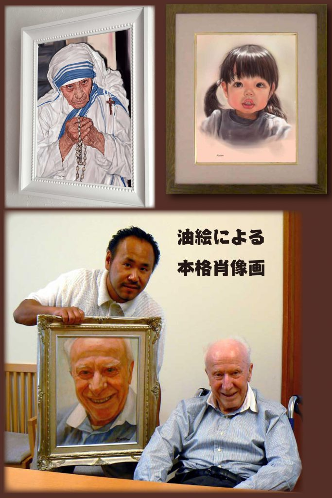 最高級肖像画似顔絵ギフト