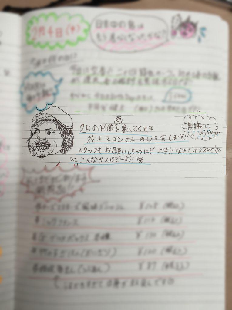 お客様がおススメする似顔絵アーティスト花木マロン!