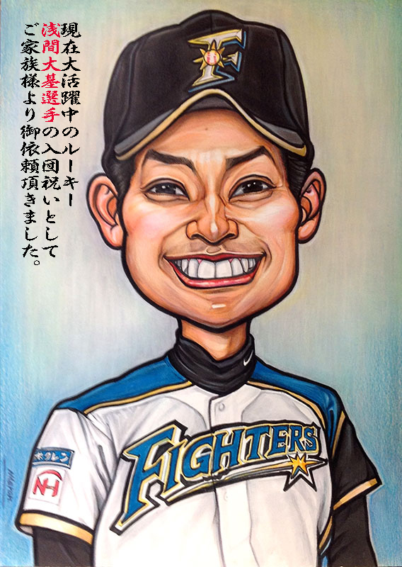 日本ハムファイターズ浅間大基選手の似顔絵