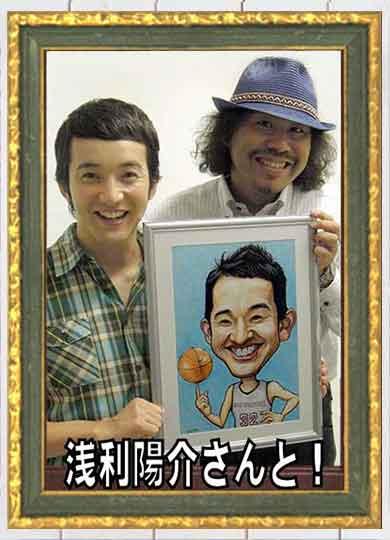 人気俳優の浅利陽介さんに似顔絵プレゼントをしました!