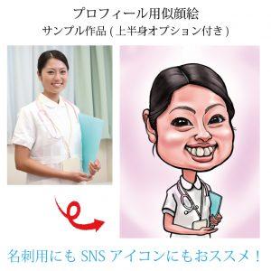 プロフィール用の似顔絵