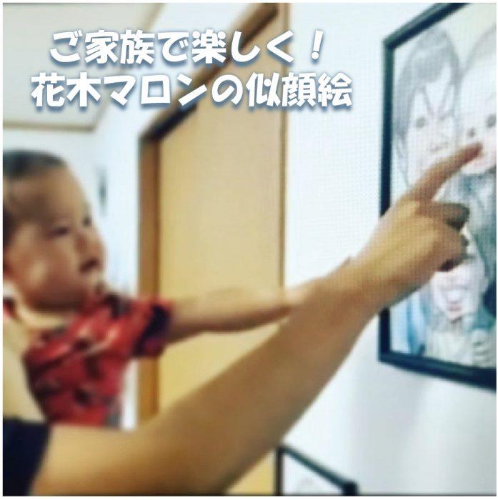 お部屋に飾れる、楽しくかわいい人気の似顔絵はご家族の大切な記念です!花木マロンの似顔絵制作