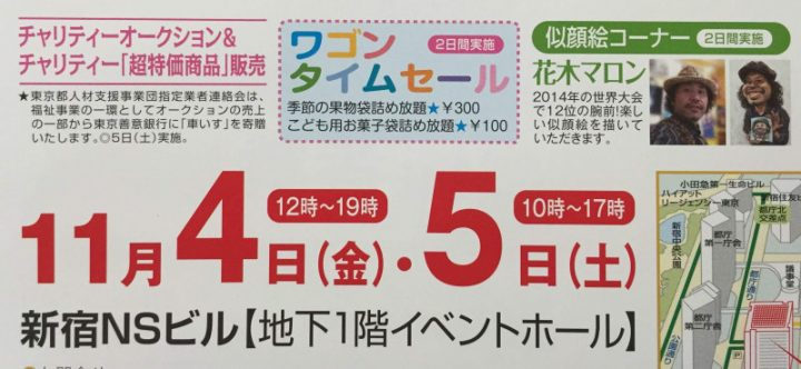 東京都主催イベント