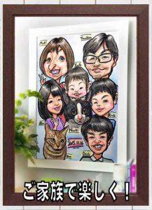 ご家族で楽しく飾る似顔絵が人気!おすすめです!