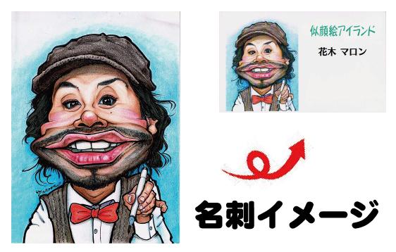 カリカチュア似顔絵名刺イメージです。親切・丁寧なイラスト対応のご依頼をお考えの方は是非!