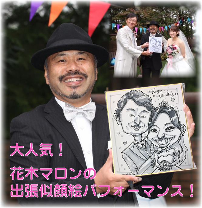 パーティ、結婚式の余興に花木マロンの出張似顔絵がおすすめです。